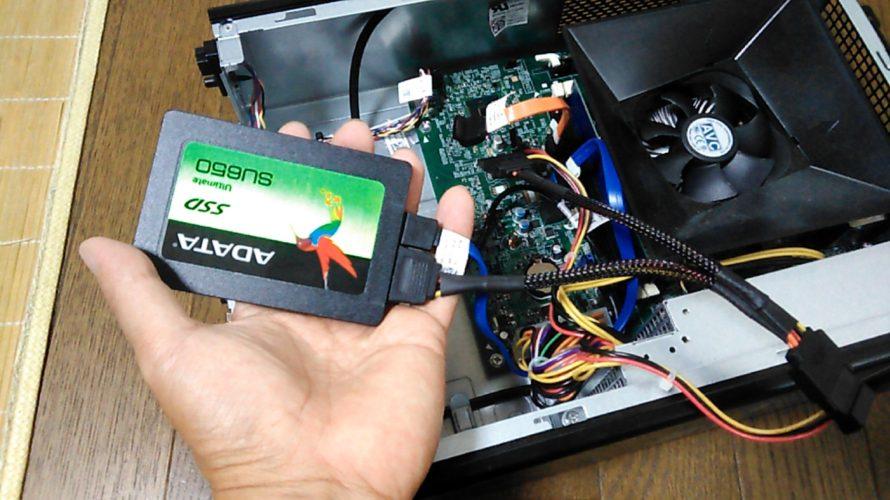 コンパクト型パソコンDELL Inspiron3647をSSDに換装して内蔵HDDもそのまま使う