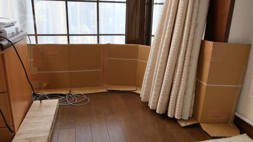 【2019-2020冬版】格安の断熱対策で寒い家が暖かくなりました