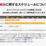 「ネットプリントジャパン」アカウントを「しまうまプリント」に統合する手順