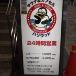 岡山駅前のサウナ&カプセルハリウッドは快適格安TKGで超オススメです!