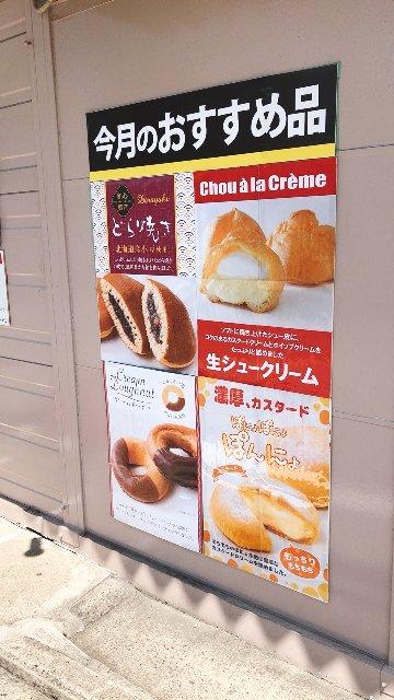 スイートガーデン生シュークリームのポスター