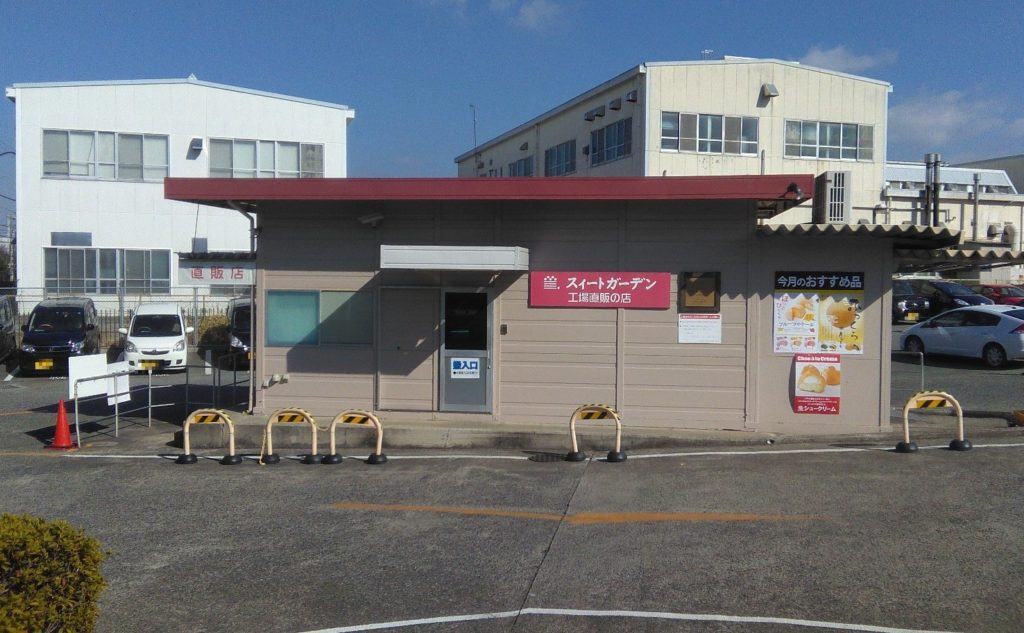 スイートガーデン神戸工場直売店
