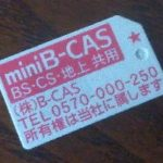 B-CASカードの不具合が簡単に直りました