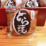 社菓庵 末永のどらやきは何度もリピートする美味しさですが、黒糖饅頭とスイートポテトもリピートすることにしました
