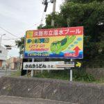 【屋内プール】津名温水プール かっぱ天国(淡路市)