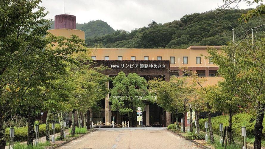 【屋内プール】ニューサンピア姫路ゆめさき(姫路市)