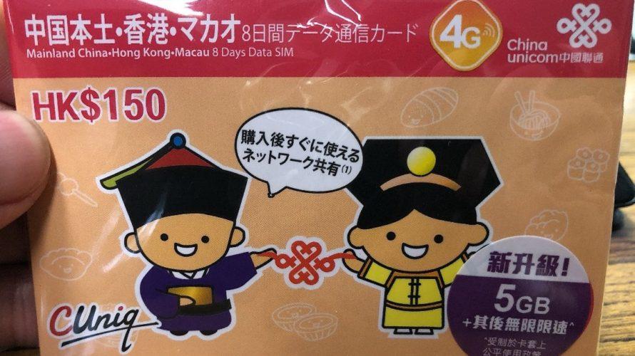中国政府のネット規制対象外のSIMカードを使って、中国本土、香港、マカオでLINEやFacebookにアクセスする方法