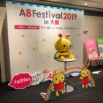 A8フェスティバルin大阪2019に行ってきました
