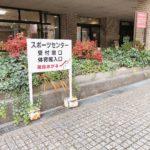 【屋内プール】宝塚市立スポーツセンター 屋内プール