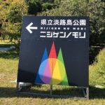 アニメの聖地ニジゲンノモリは淡路島の名所になれるか!?