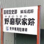 山陽道野磨駅家跡(さんようどうやまのうまやあと)の規模が大きいことは分かりました